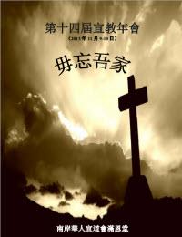 2013宣教年會刊物