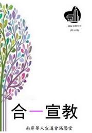 2014宣教年會刊物