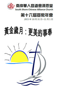 2015宣教年會刊物